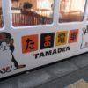 和歌山旅・その4「貴志駅&たま電車で、たままみれ」