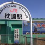 九州その3 「枕崎駅まで乗りつぶす、意地で」
