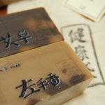台湾その5「オーガニック石鹸 河原(ユアン)ソープ」