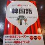 初・おひとり海外!成田空港から韓国へ