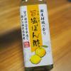 おススメお土産!四国はやっぱり柑橘がうまい!