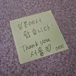 ひとり韓国14 「韓国のみなさんの温かさに感謝です!」