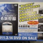 「日本テレビ報道が記録した0系新幹線」DVD発売記念特別上映会!!