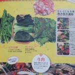 韓国その5「韓国っぽい肉が食べたい」