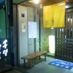 和歌山旅・その5「居酒屋『千里十里』で食いだおれ喋りだおれ」