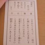④穂高神社で、ものぐさ太郎と向き合う