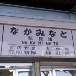 ひたちなか散歩旅 その2「ぶらり那珂湊駅」