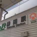 6月25日(土)ひたちなか海浜鉄道仮復旧!
