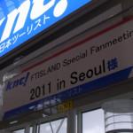 初・韓国!ど素人のファンミーティングツアー