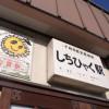 青森保存鉄道その3 「十和田観光電鉄 七百駅」