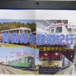 青森保存鉄道紀行 「あけぼので出発!」