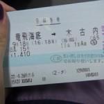 みちのく・その5「木古内駅って、どんなとこ?」