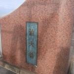 冬の沖縄・その6「泊大橋横断&崇元寺石門」