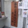 和歌山旅・その3「スーパー駅長たまのもとへ ~やっぱり猫が好き~」