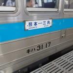 熊本駅からサンカク(三角)と書いてミスミへ