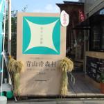 青森米の新品種「青天の霹靂」のおむすびが食べたい!イベントレポート