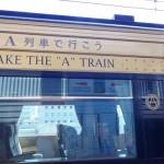 「A列車で行こう」で、ジャズのナンバーに耳をかたむける余裕もない大人旅を満喫