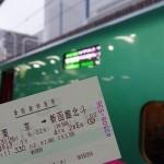 祝・北海道新幹線開業!3月26日はやぶさ1号で新函館北斗駅へ!
