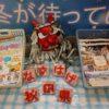 愛しの手作り広告!駅のインディーズポスター報告会【第2回】